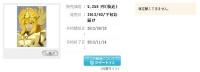 [Febbraio 2013] Hyoga V1 Gold LIMITED AceSwZwA