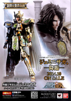 Sagittarius Seiya New Gold Cloth from Saint Seiya Omega W4aeCALw