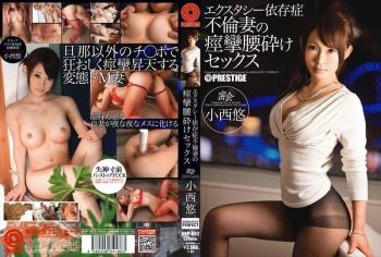 Addicted to ecstasy, the back breaking, convulsing sex of the unfaithful housewife Yu Konishi