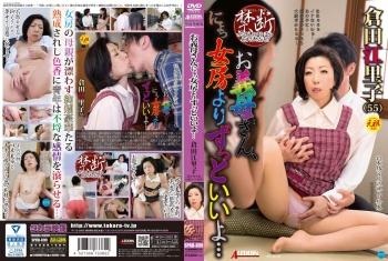 SPRD-899 - 倉田江里子 - お義母さん、にょっ女房よりずっといいよ…