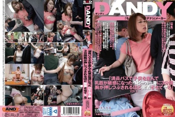 DANDY-500 - 不明 - 「満員バスで子供を産んで乳首が敏感になったベビーカー妻に3分間胸が押しつぶされるほど密着させてヤる」VOL.1