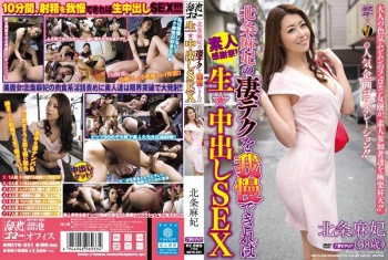 MEYD-031 - Hojyo Maki - If You Can Withstand The Amazing Technique Of Maki Hojo You'll Get Creampie Sex