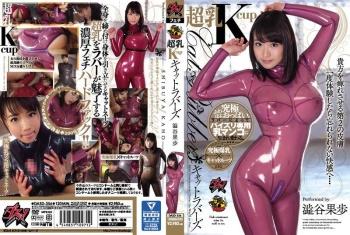 DASD-356 - Shibuya Kaho - K Cup Huge Tits Kat Lovers Kaho Shibuya