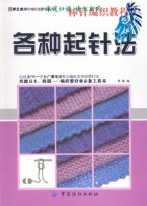 image hostКнига с полезными схемами для начинающих по вязанию спицами,Япония