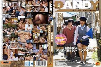 DANDY-523 - 不明 - 「看護師『高橋あゆみ』(41)が童貞君と行くズボズボ筆おろしバスツアー2016」