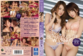 [IPZ-757] Amami Tsubasa, Nozomi Mayu - Their First Lesbian Title! BEAUTY & CUTIE DOUBLE VENUS. The Second Title Commemorating Their 6th Year Since Their Debut! Forbidden Lesbian Plays!