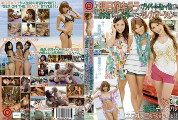 What happens after filming...!? Kirara Asuka gets loose in her private time!! She calls up her friends for a bubbly celebrity vacation!!