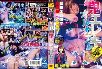 [SVDVD-535] Onoue Wakaba - Beastly Electic Orgasms