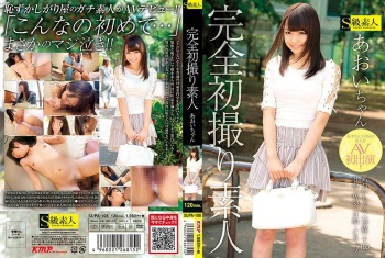 SUPA-108 - Unknown - Perfect First Time Shots - Aoi-Chan