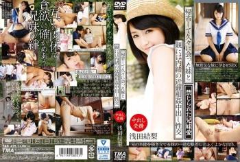 T28-475 - 浅田結梨 - 帰省して久々に会った妹と親には内緒の近親相姦中出し性交 浅田結梨