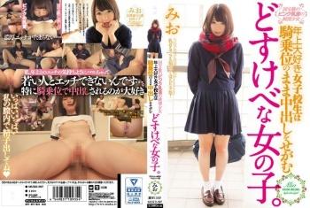 MUKD-397 - 篠崎みお - 国宝級のピンク乳首の純情少女 年上大好き女子校生は騎乗位のまま中出しをせがむどすけべな女の子。 篠崎みお