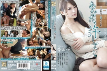 ADN-054 - Kozai Saki - Forgive Me, Darling... I Fucked My Husband's Best Friend Saki Kozai