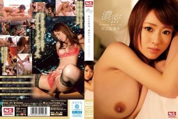 SNIS-491 - 早乙女美々 - 交わる体液、濃密セックス