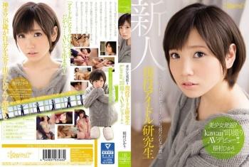 KAWD-714 - Inamura Hikari - Beautiful Girl Discovery!! A Real Life Idol Trainee Makes Her kawaii AV Debut!!