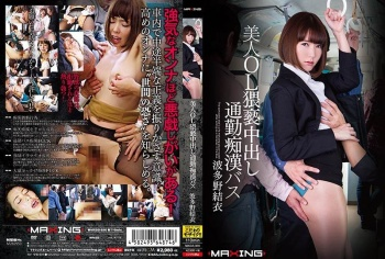 Beautiful Office Lady In A Filthy Commuter Molestation Bus Gets A Creampie - Yui Hatano