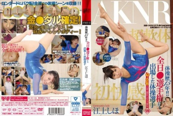 Doing Gymnastics For 15 Years! Gymnastics Athlete Who Competed In The All-Japan Competition - Shiho Egami