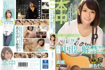 HND-274 - Shiina Sora - I Want to Go Back to Singing... Her First Ever Real Creampie Sex!!!