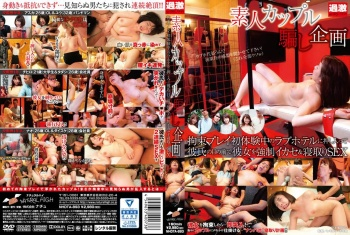 NHDTA-893 - Unknown - Amateur Couple Conning Variety Special We Interrupted Their Tied Up First Experiences At A Love Hotel By Fucking His Girlfriend While He Watches