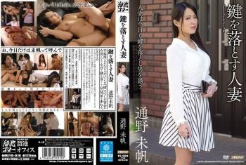 MEYD-016 - Tohno Miho - Married Woman Drops The Key