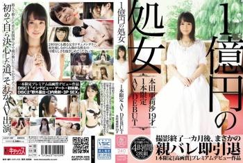 The 100 Million Yen Virgin A One Time Only AV Debut Arisa Honda, Age 19