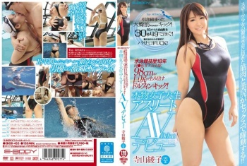 """EBOD-455 - Okita Nana - A Competitive Swimmer Of 18 Years - Went To The National Varsity Championships! See Her Enormous 38"""" Booty Do A Dolphin Kick! Genuine College Girl Athlete's Adult Video Debut 21-Year-Old"""