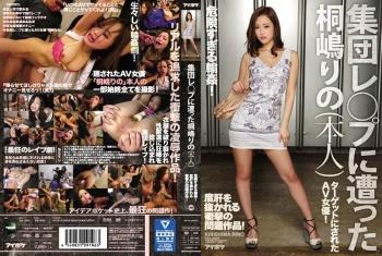 [IPZ-834] Kirishima Rino - Rino Kirishima Is Gang Raped (It's Really Her) An AV Actress In Danger! Dangerous Gang Bang Rape! Shocking Issues On Video!
