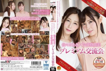 SDNM-097 - Imai Mayumi, Sasaki Aki - 2 Of The Most Real And Beautiful Married Woman Babes From The SOD Married Woman Label Aki Sasaki x Mayumi Imai A Premium Gathering