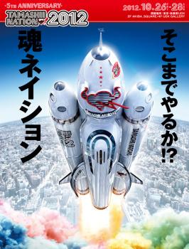 Tamashii Nation 2012 JP - Página 2 AdtamzVr