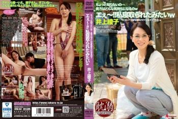 SPRD-932 - Inoue Ayako - Whatttt!? I Think I Got Fucked(LOL) Ayako Inoue