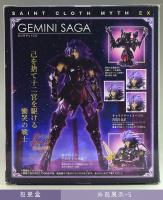 Gemini Saga Surplis EX AKHL19Zh