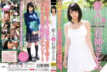 [MXGS-890] Ishigami Satomi - Fresh Face: Satomi Ishigami ~ The Fastest Porn Debut Ever?! She Walked Right Down To Our Studio After Her Graduation Ceremony To Become A Porn Star - 18-Year-Old Schoolgirl~