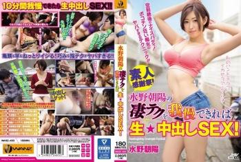 WANZ-493 - Mizuno Asahi - If You Can Withstand Asahi Mizuno 's Amazing Sex Skills You'll Win Creampie SEX!
