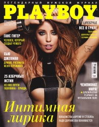 Nadezhda Dorofeeva in Playboy July August 2014 Ukraine