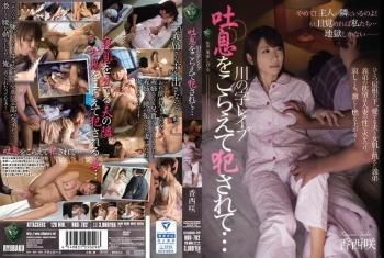 RBD-782 - Kozai Saki - Spoon Position Rape Raped While Enduring The Sighs...