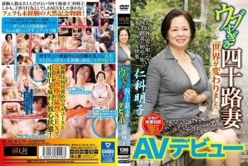 EMAZ-345 - 仁科明子 - ウブすぎる四十路妻AVデビュー 仁科明子