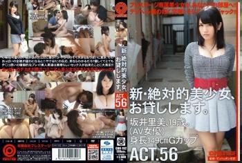 CHN-102 - 坂井里美 - 新・絶対的美少女、お貸しします。56