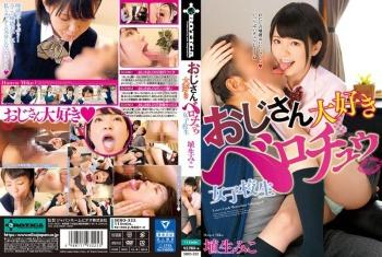SERO-322 - Hanyu Miko - Deep Kiss High School Girls Who Like Much Older Guys Miko Hanyu