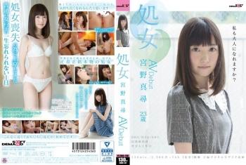 SDMU-407 - 宮野真尋 - 処女 宮野真尋 AV Debut