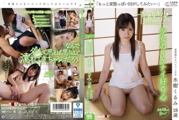 "[SDAB-023] Mizuki Kurumi - ""I Want To Have Sex That's More Perverted..."" Kurumi Mizuki 18 Years Old. The Naughty Curiosity Of A Barely Legal Girl"